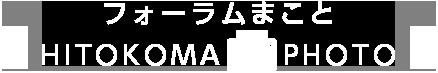 フォーラムまことHITOKOMA   PHOTO